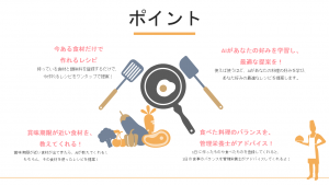 制作物例紹介〜イラストで資料を華やかに!〜②
