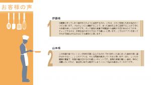 制作物例紹介〜イラストで資料を華やかに!〜③