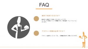 制作物例紹介〜イラストで資料を華やかに!〜④