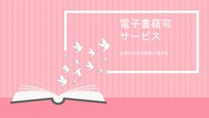 制作物例紹介〜イラストで資料を華やかに!〜⑨