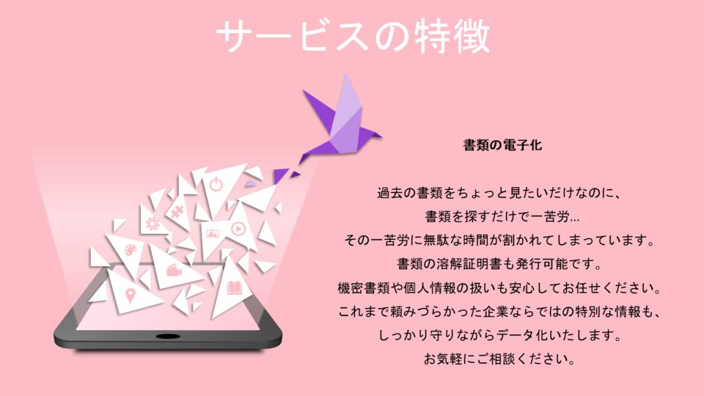 制作物例紹介〜イラストで資料を華やかに!〜⑪