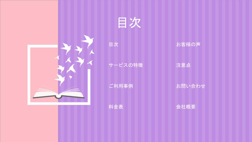 制作物例紹介〜イラストで資料を華やかに!〜⑫