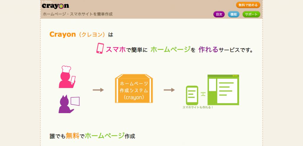 外注コストを削減!ホームページを無料で作成する方法7選をご紹介!⑥
