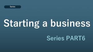 起業・開業時に必要な手続き【起業への道〜Step6】⓪