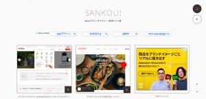 ホームページをデザインするときに役立つ便利なサイト・ツールを紹介①