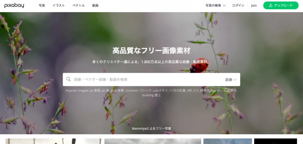 ホームページをデザインするときに役立つ便利なサイト・ツールを紹介③
