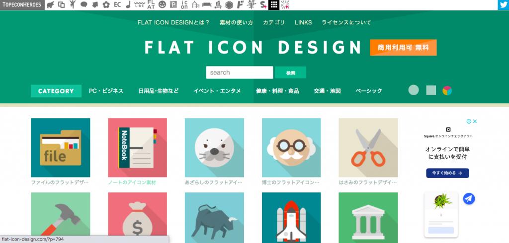 ホームページをデザインするときに役立つ便利なサイト・ツールを紹介⑥