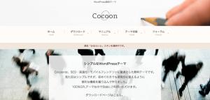 ホームページをデザインするときに役立つ便利なサイト・ツールを紹介⑦