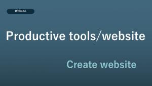 ホームページをデザインするときに役立つ便利なサイト・ツールを紹介⓪
