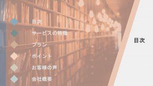 制作物例紹介〜伝えたい内容をしっかり魅せる資料に!〜②