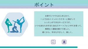 制作物例紹介〜伝えたい内容をしっかり魅せる資料に!〜⑧